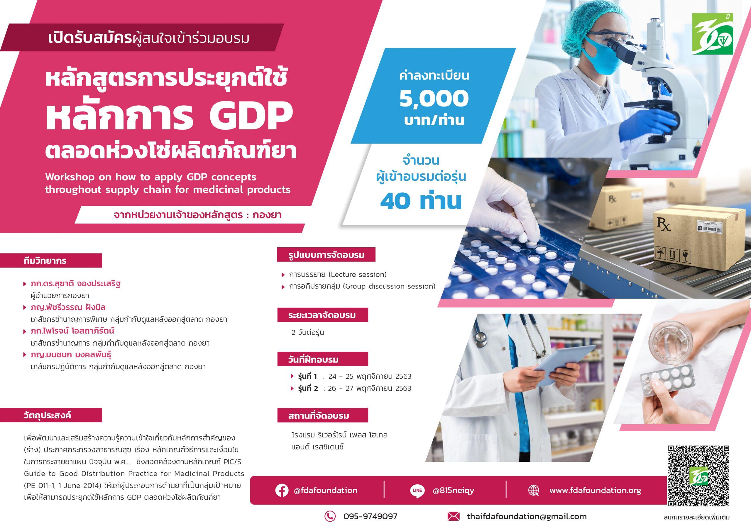 FDA_A4_2_Pink